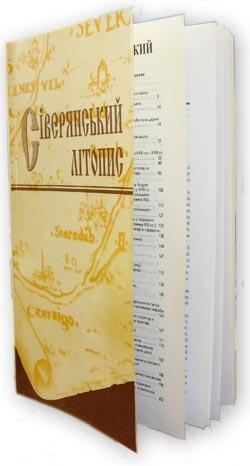 http://www.siver-litopis.cn.ua/JPG/jurnal.jpg